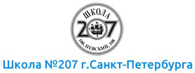 Школа №207 г. Санкт-Петербурга