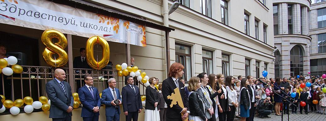 Торжественная линейка к 80-летию школы 207