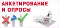 ВАЖНО! Анкетирование! Независимая оценка качества условий осуществления образовательной деятельности, Санкт-Петербург, 2018