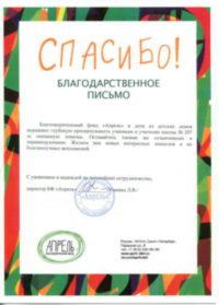 Благотворительная акция для Олонецкого детского дома совместно с Фондом «Апрель»