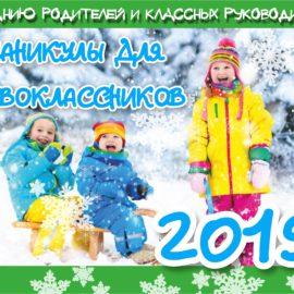 Отдых первоклассников с 04 по 10 февраля 2019 в СОК «Зеленый огонек»