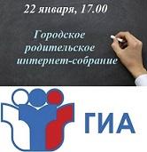 Городское родительское интернет-собрание, посвященное подготовке к ГИА 2020
