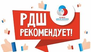 Российское движение школьников — РДШ.РФ