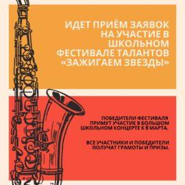 Фестиваль талантов «Зажигаем Звезды» в школе 207