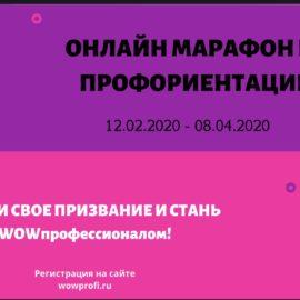 Бесплатный онлайн марафон по профориентации