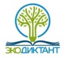 Всероссийский экологический диктант 2020 — 15.11.2020