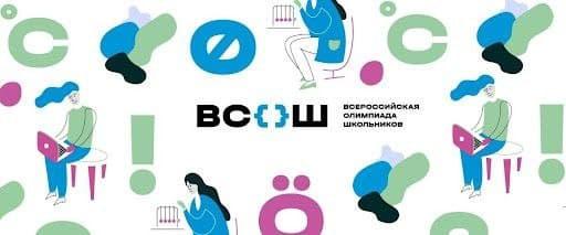 Информация для тех, кто принимает участие в олимпиадах